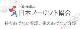 日本ノーリフト協会